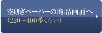 空研ぎペーパーの商品画面へ (220~400番くらい)