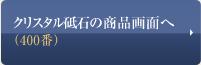 クリスタル砥石の商品画面へ (400番)