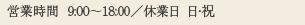 営業時間 9:00~18:00 休業日 日・祝