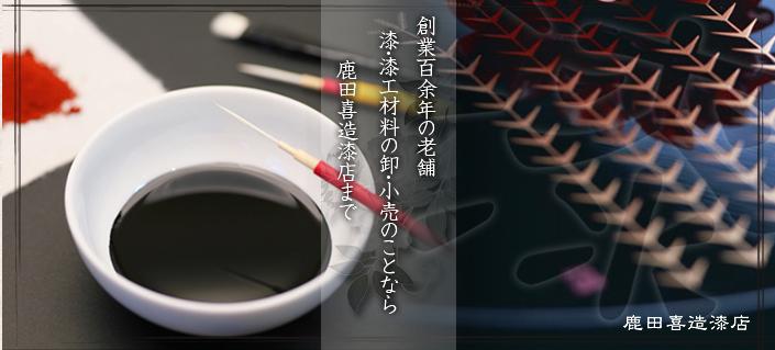 京都的'鹿田喜造漆店'是一家漆器和材料的网上商店。
